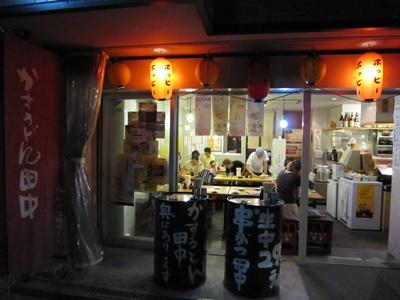 串カツ田中 中目黒店