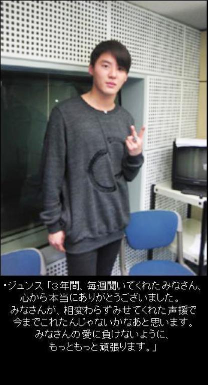 2010ビギステじゅんす1