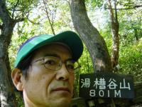 yubunetaniyama.jpg