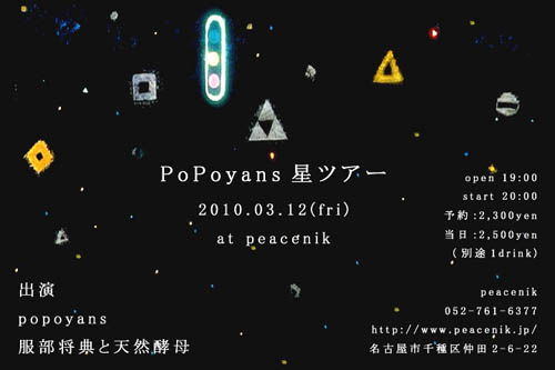 popoyans6.jpg