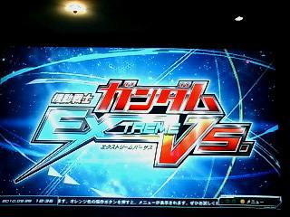 機動戦士ガンダム EXTRME VS.001
