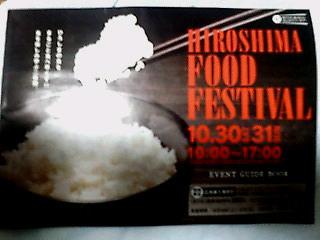 フードフェスティバル010