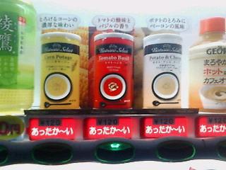 自販機のスープ