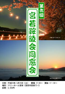 2012宮若鞍稜祭ポスター03