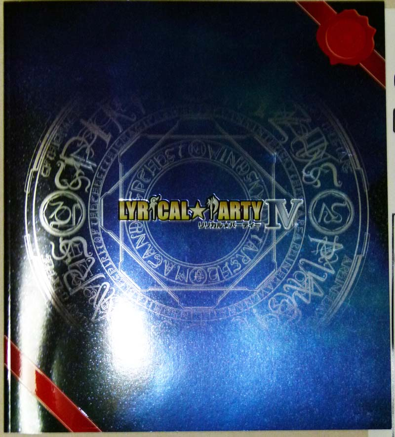 リリカルパーティオフィシャルパンフレット