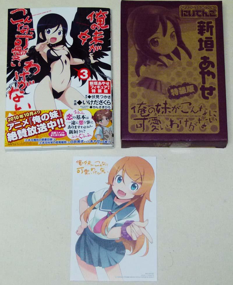 コミック3巻
