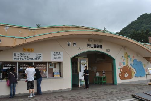 9/9 円山動物園 1