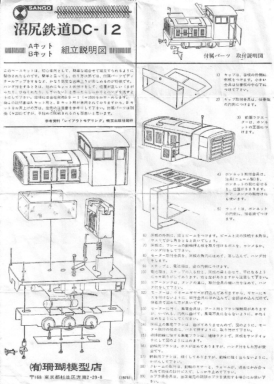 sango-ai_dc12-75_a8.jpg
