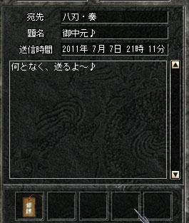 20110707.jpg