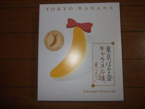 banana1029-1.jpg