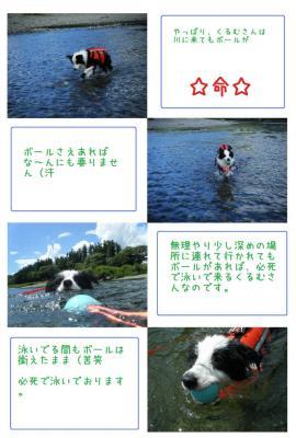 2010川遊びー2