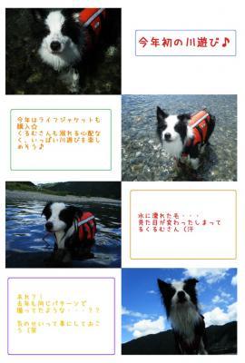 2010 川遊び-1