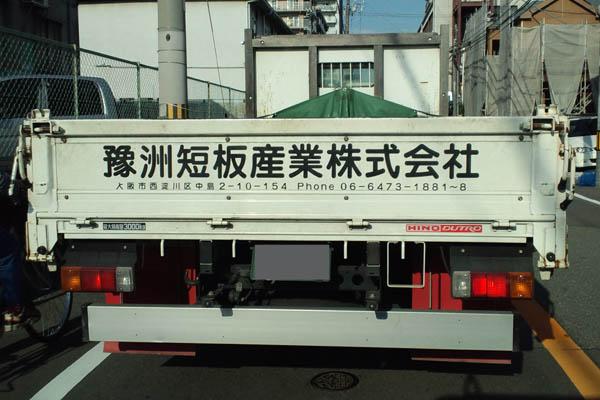 豫州短板産業