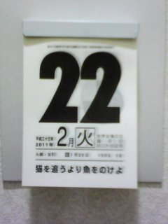 20110222_himekuri.jpg