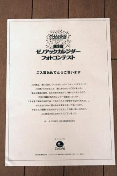 zenoaq_tsuuchi.jpg