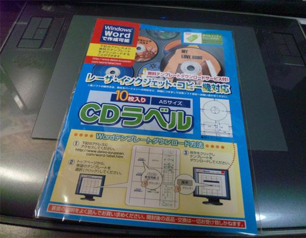 自作DVDラベル2