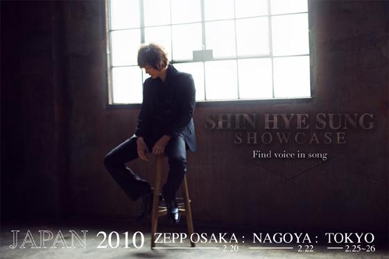 Shin Hyesung Show Case Event