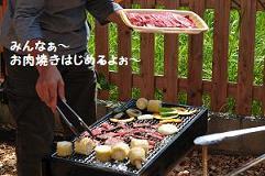 肉、焼くよ~