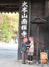 11月8・9日 京都旅行 001
