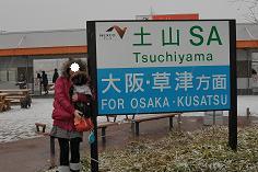 土山SAで~す