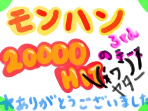 モンハンヤタ━━━━━━ヽ(゚∀゚)ノ ━━━━━━!!!!
