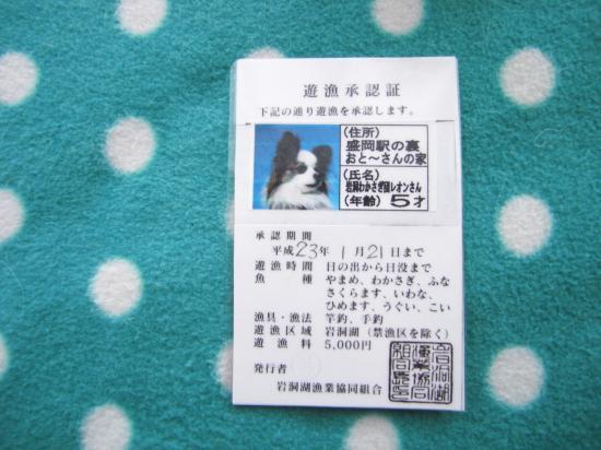 20100123-2+002_convert_20100123074705.jpg