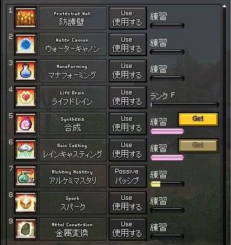 錬金術-10