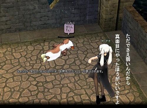 死んだチュン