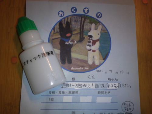 y_mimisenjou.jpg
