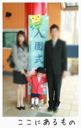 April2010入園式 027