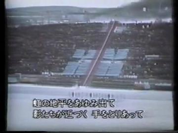 『札幌オリンピック・開会式』  1 全景