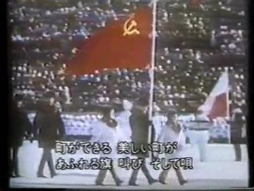 『札幌オリンピック・開会式』  2 ソ連
