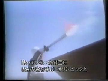 『札幌オリンピック・開会式』  5 聖火点灯