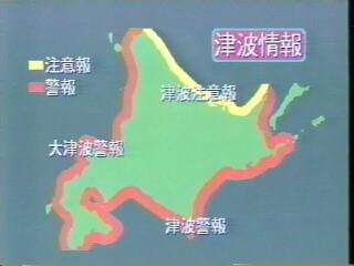 緊急警報放送 北海道南西沖地震 大津波警報 再