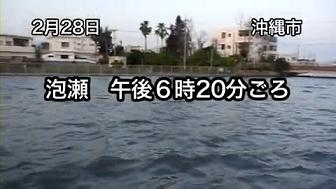 チリ大地震で沖縄市に冠水 その1