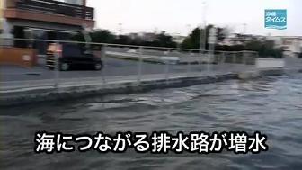 チリ大地震で沖縄市に冠水 その2