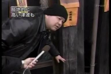 津波 気仙沼 その4