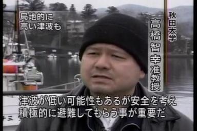 津波 気仙沼 その9