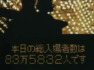 大阪万博  83万5832人