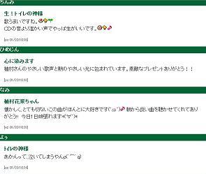 植村花菜 FM802 出演時BBS 2010-1-20