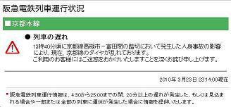 阪急京都線 事故遅延情報 2010年3月23日 c