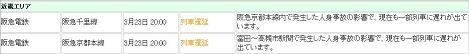 阪急京都線 事故遅延情報 2010年3月23日 読売新聞c