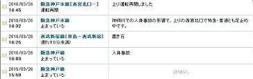 阪急神戸線で人身事故、4万8千人に影響 大阪 神崎川駅 ジョルダン書き込み c
