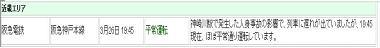 阪急神戸線で人身事故、4万8千人に影響 大阪 神崎川駅  読売新聞 交通情報 c