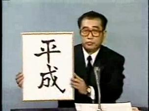 小渕官房長官 新元号「平成」発表  その3 提示