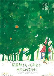 図書館記念日ポスター  2010年