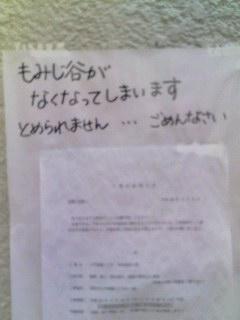 もみじ谷 お知らせ 100515_0814~001