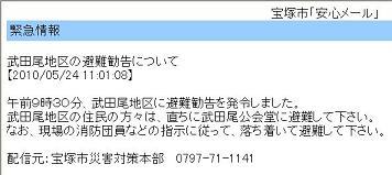 武田尾避難情報 2010年5月24日