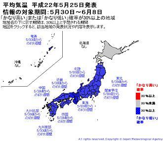 異常天候早期警戒情報 2010年5月25日