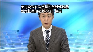 東京都の水道水で乳児の基準超えるヨウ素検出 796222